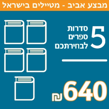 תמונה files/catalog/source/5sdarotaviv350.jpg