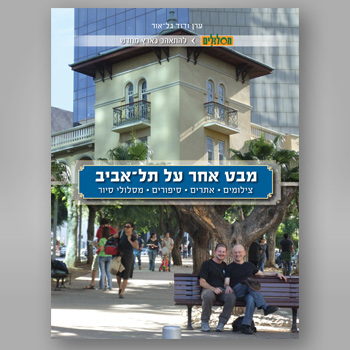 תמונה files/catalog/source/albomim350tel_aviv.jpg