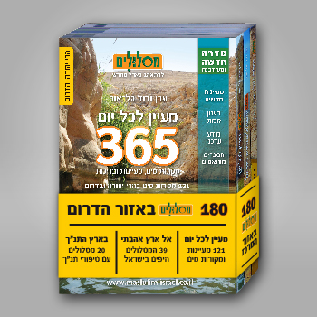 תמונה files/catalog/source/darom1_350x350.jpg