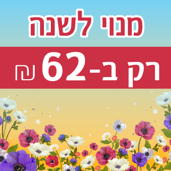 תמונה files/catalog/source/manuy_aviv_1shana_350.png