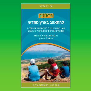 תמונה files/catalog/source/mishpachot_350_10.png