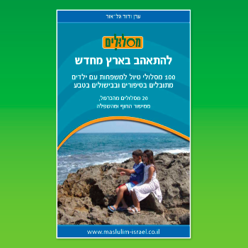 תמונה files/catalog/source/mishpachot_350_11.png