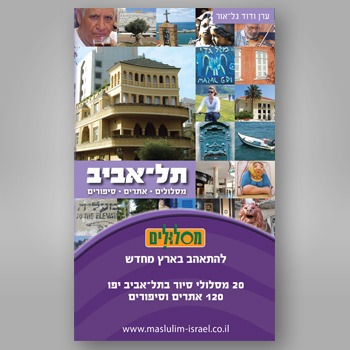 תמונה files/catalog/source/tlvmadrich350.jpg